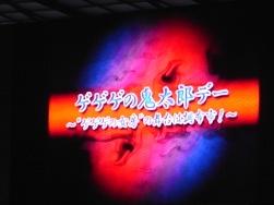 2010032020.jpg